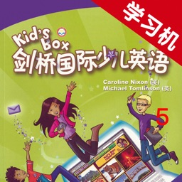 Kid's Box少儿剑桥国际英语5级 -同步课本学习机