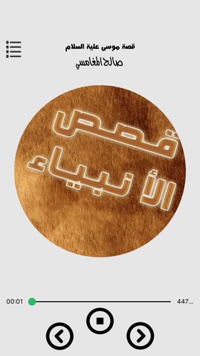 صالح المغامسي - قصص الانبياءلقطة شاشة4