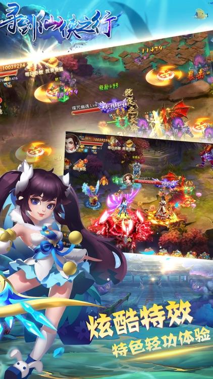 寻剑仙侠之行ol修仙仙侠游戏 screenshot-3