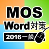 一般対策 MOS Microsoft Word 2016 - iPhoneアプリ