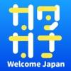 カタカナ英会話 Welcome Japan