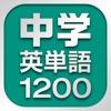 中学英単語1200 - iPhoneアプリ
