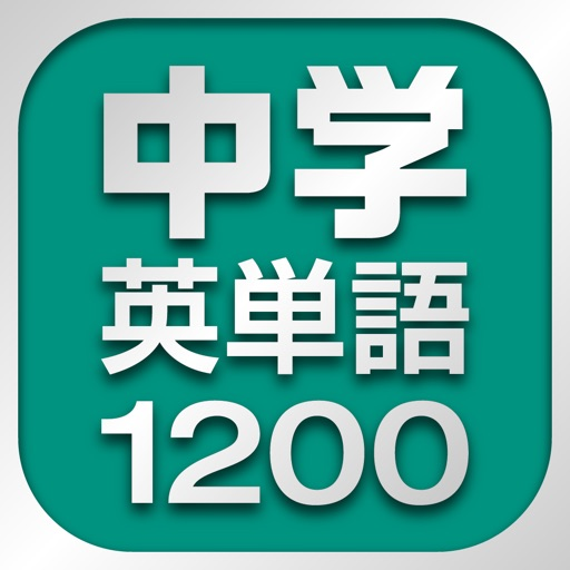 中学英単語1200