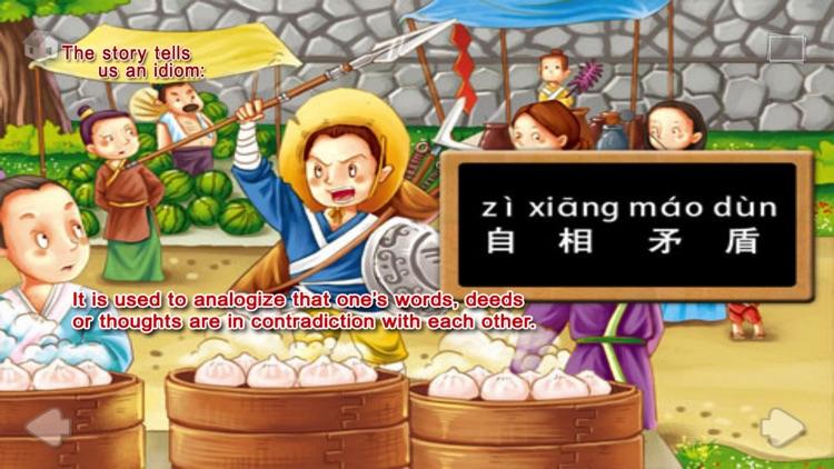 Zi xiang mao dun story screenshot-3