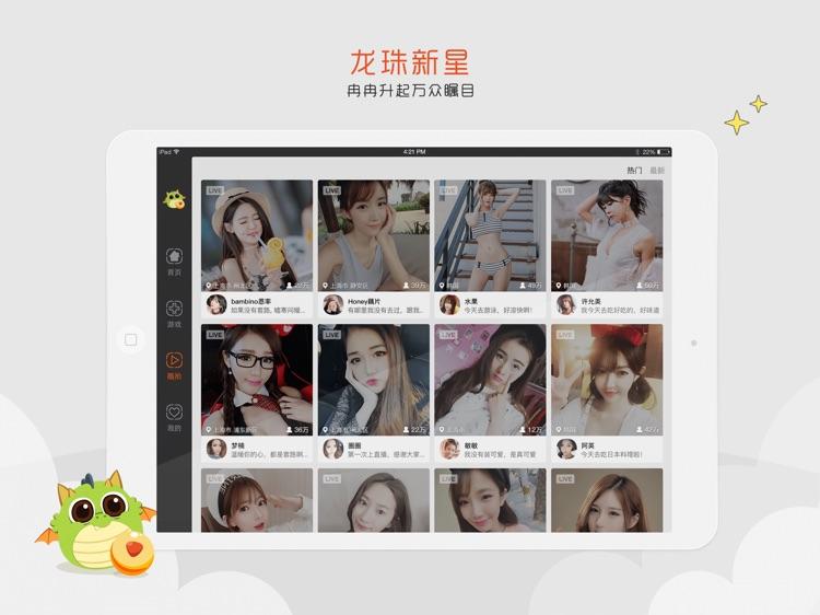 龙珠直播HD screenshot-4