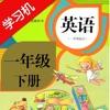 新起点小学英语一年级下册PEP人教版同步课堂学习机