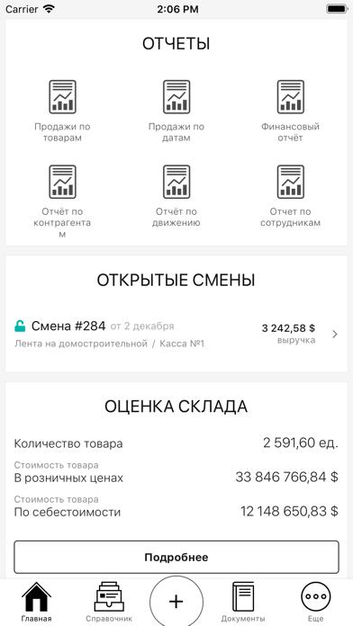 Учет в магазине CloudShopСкриншоты 2