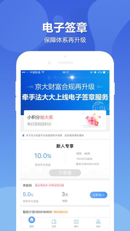 京大财富 screenshot-0