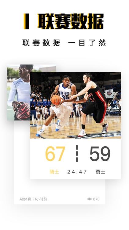 A8体育-体育新闻直播 screenshot-4
