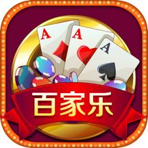 娱乐棋牌-百家乐玩法游戏