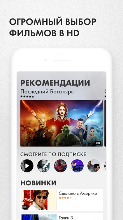 Okko Фильмы HD. Кино и сериалы screenshot-0