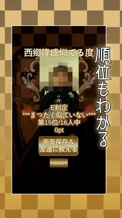 西郷隆盛どん顔似判定カメラ screenshot-3
