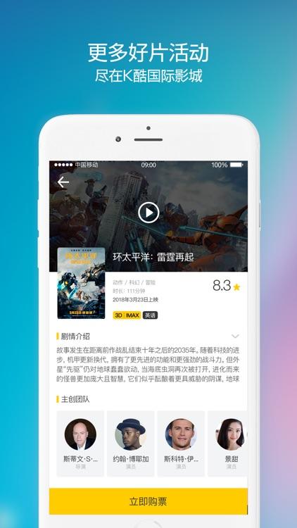 K酷国际影城 screenshot-4