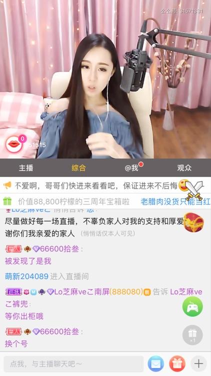 舞秀直播-网红帅哥美女如云的直播 screenshot-3