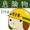 パブロフ危険物乙4類lite - iPhoneアプリ