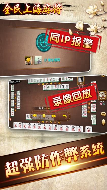 全民上海麻将 screenshot-4