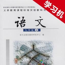 语文版初中语文九年级上册 -同步课本学习机