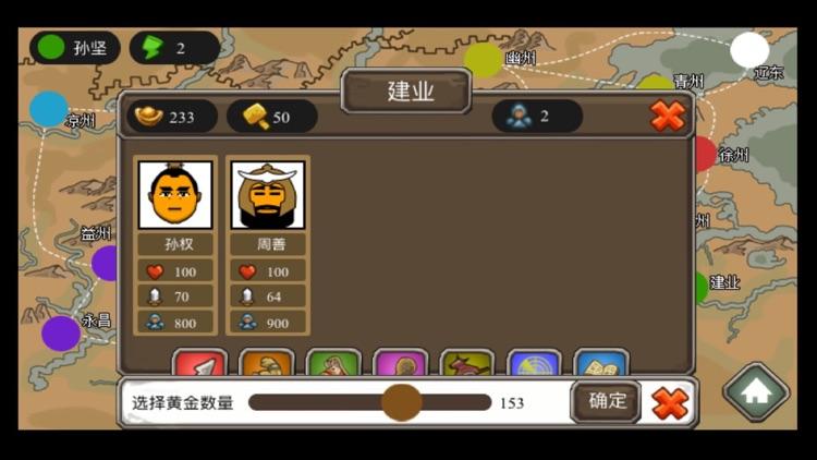 三国志-皇权:无双霸业,三国一统 screenshot-3