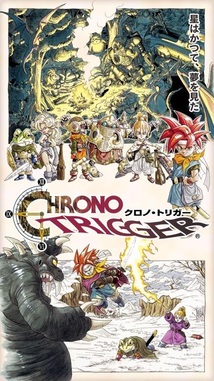 クロノ・トリガー (アップグレード版) screenshot-0
