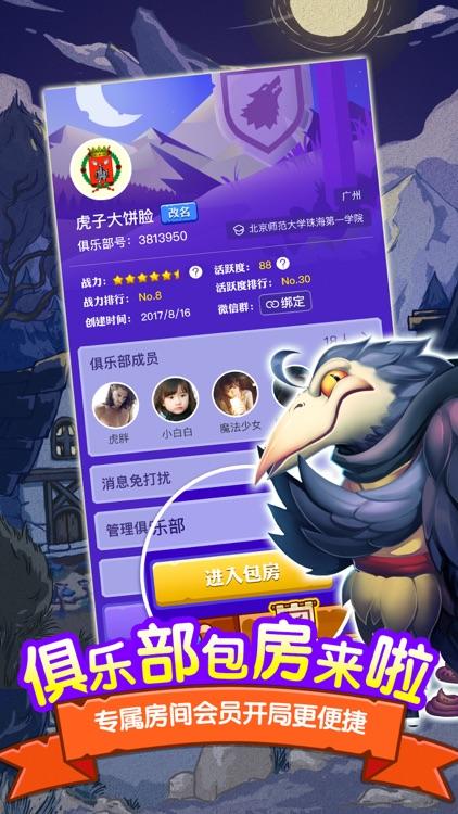 狼人杀-饭局狼人杀 screenshot-3