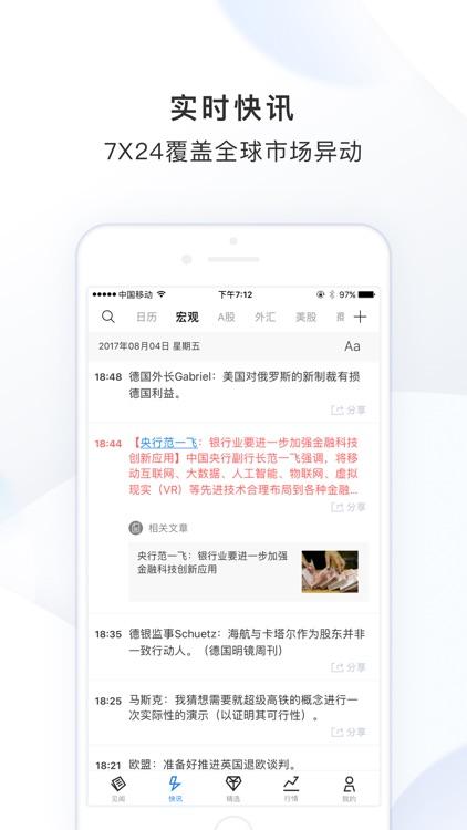 华尔街见闻(专业版)-全球财经新闻精选 screenshot-3