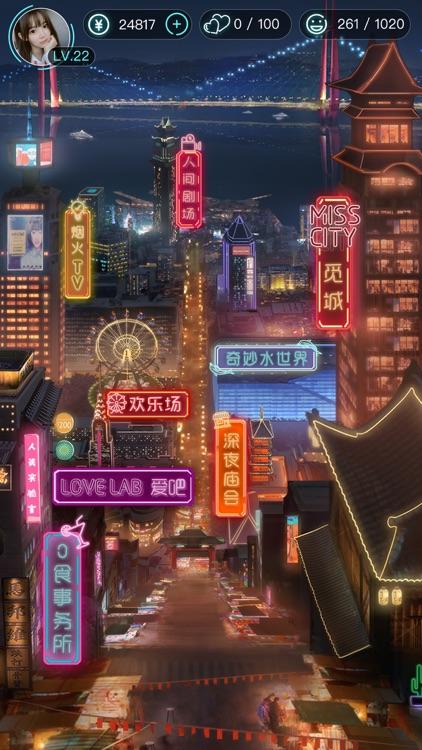 秘密恋人 screenshot-1
