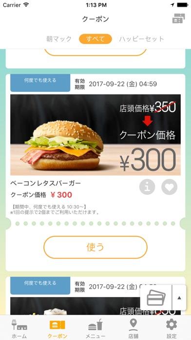 マクドナルド - McDonald's Japan - 窓用