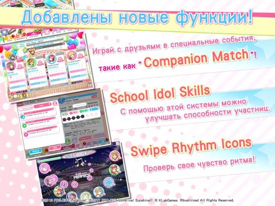 Скачать игру Love Live!School idol festival
