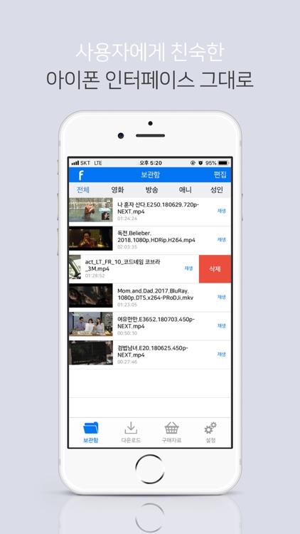 파일투어 - 동영상 다운로드 [ 영화,드라마,애니 ] screenshot-3
