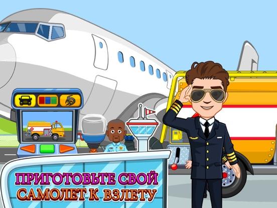 Игра My Town : Airport
