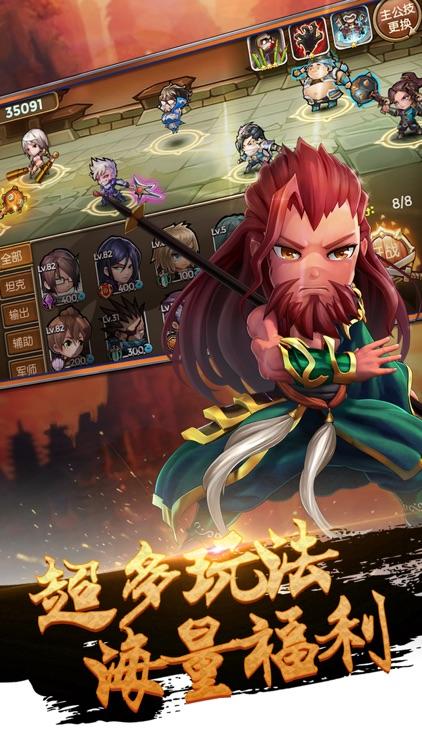 策略三国塔防-创新塔防策略手游 screenshot-4