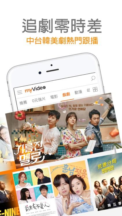myVideo-電影動漫戲劇新聞線上看 screenshot-5