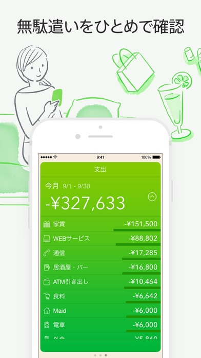 Moneytree 家計簿より楽チン ScreenShot2