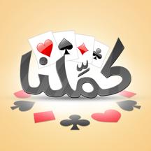 بلوت كملنا - لعبة البلوت الجماعية