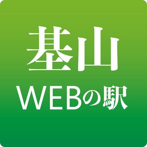 基山WEBの駅