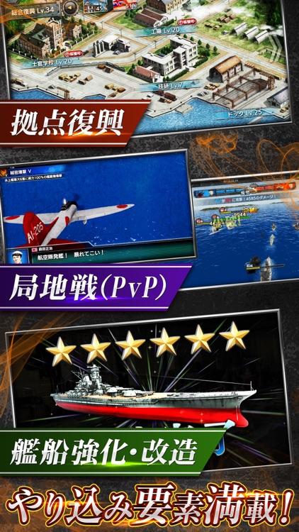 蒼焔の艦隊 screenshot-3