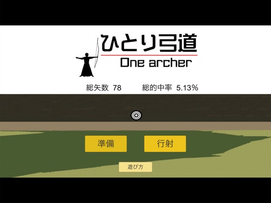 ひとり弓道-One archer- screenshot 5