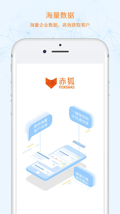 what is iphone firmware 赤狐 by shenzhen foxsaas software technology co ltd 9361