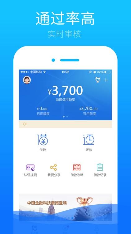 信而富-2017首家上市现金贷平台 screenshot-3