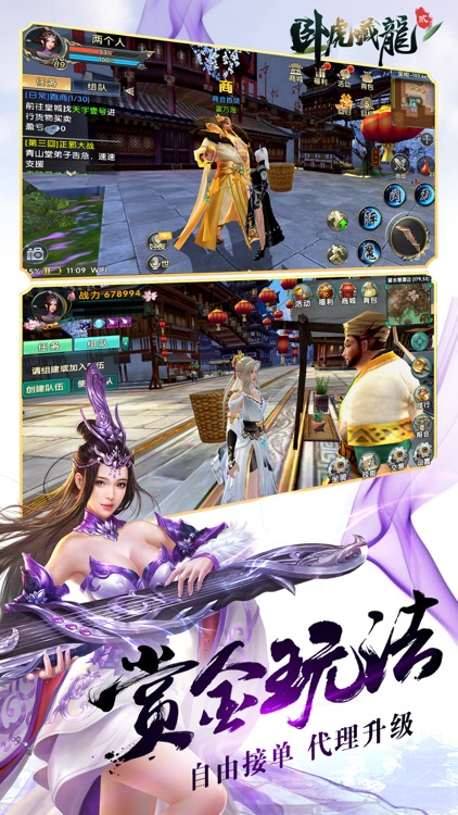 卧虎藏龙2 screenshot-3