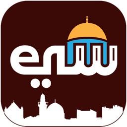 AlMaqdisi Guide الدليل المقدسي