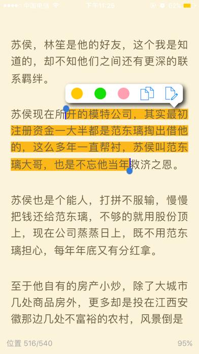 YUF - MarkDown、Code、电子书文件管理器 screenshot three