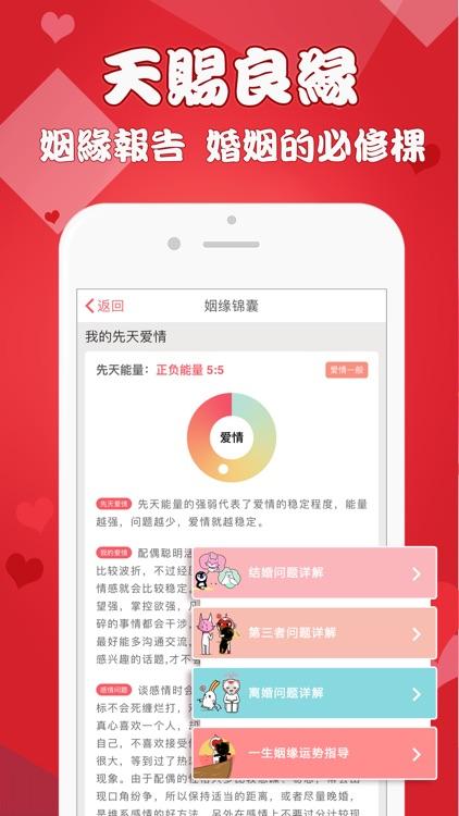 Ziwei Master-Astrology screenshot-0