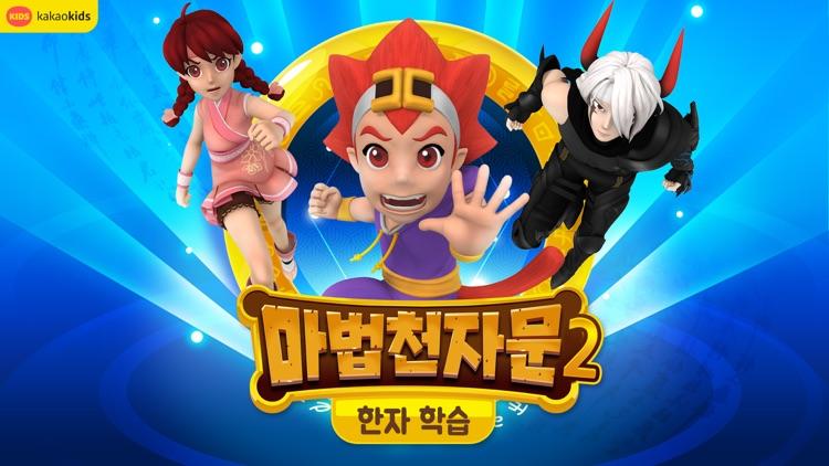 마법천자문 한자학습게임 시즌2