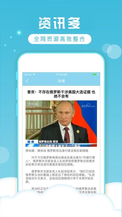 快搜浏览器-热门资讯新闻一搜直达 screenshot-3