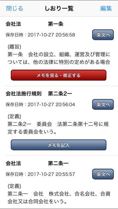 会社法Appのスクリーンショット5