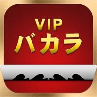 Codes for VIPバカラ - スクイーズ Hack