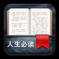 100本经典书籍:人生必读系列