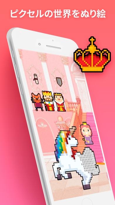 Pixel Cat - 数字で色ぬり screenshot1