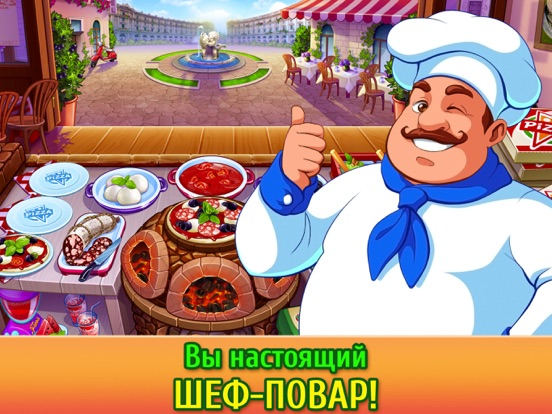 Скачать игру Безумный кулинар